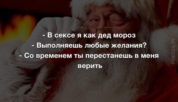 Анекдоты понедельника и вера в Деда Мороза