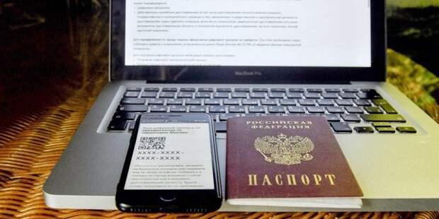 С 27 мая в столице будут действовать только московские цифровые пропуска Фото: mos.ru
