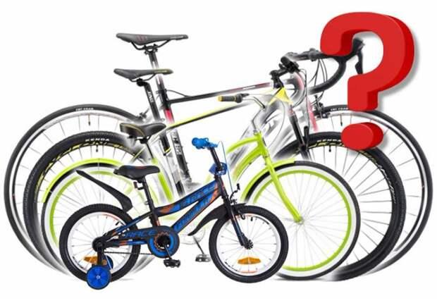 Решил ты купить, допустим, велосипед...