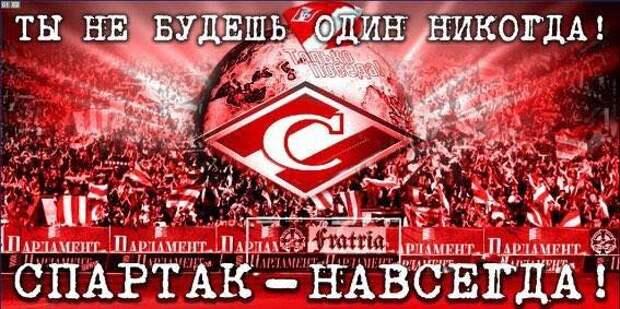 «Спартак» определился с кандидатурой нового главного тренера