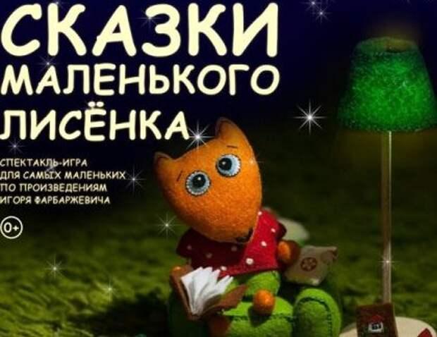 Спектакль-игра пройдет в театре кукол на Бажова