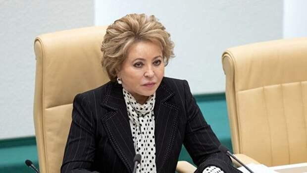 Матвиенко оценила роль парламентариев в реализации политики России