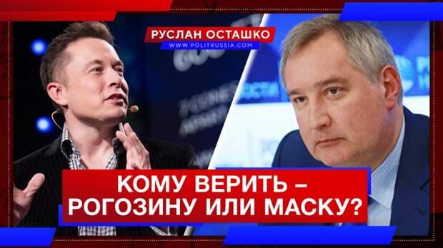 Кому верить – Рогозину или Маску?