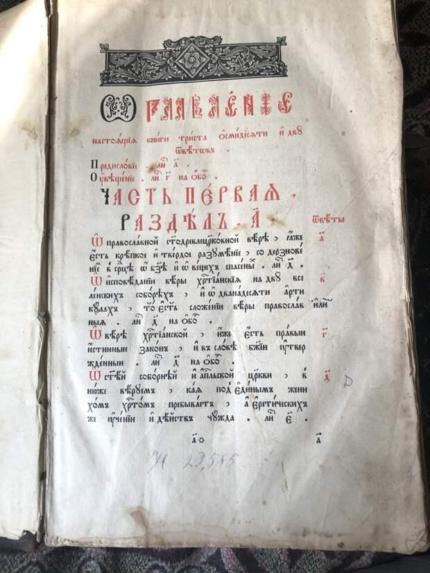 Находка на даче Старая книга, Находка, Антиквариат, Длиннопост