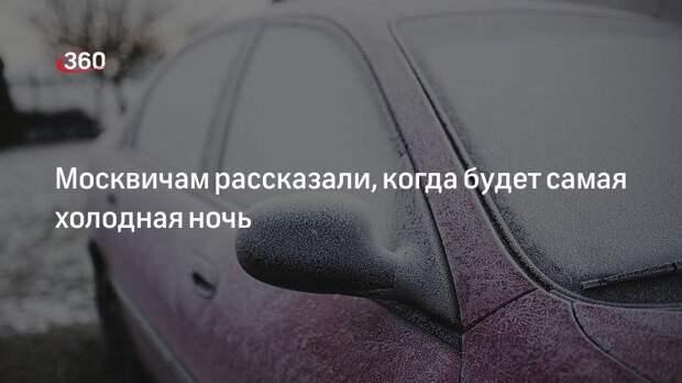 Москвичам рассказали, когда будет самая холодная ночь