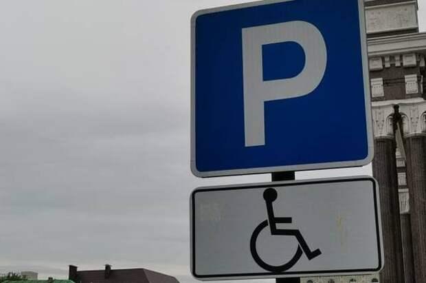 Таксиста крупно оштрафовали на стоянку на парковке для инвалидов