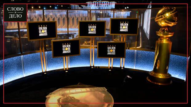 «Вопиющее давление на СМИ»: в чем причина скандала вокруг «Золотого глобуса»