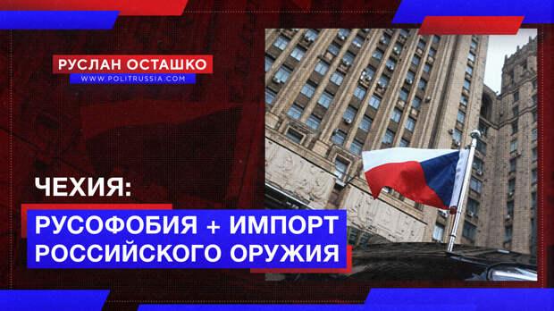 Русофобствующая Чехия оказалась чемпионом по импорту российского оружия