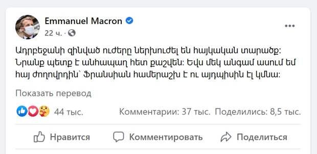 Макрон на армянском потребовал от Баку уйти из Армении