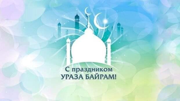 Уважаемые мусульмане муниципального образования городской округ Ялта!