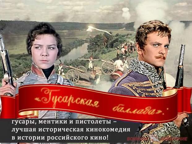 """История создания фильма """"Гусарская баллада"""""""