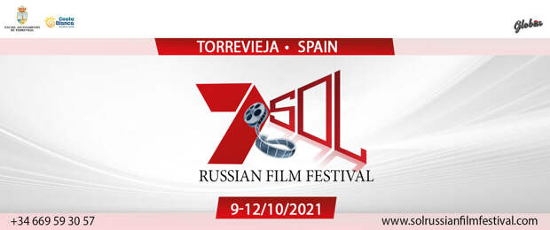 Седьмой фестиваль российского кино SOL состоится осенью 2021 года
