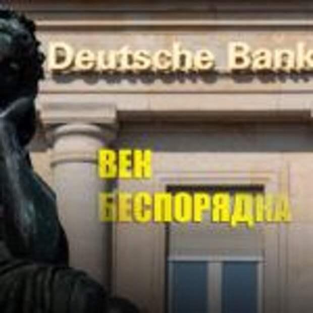 В Deutsche Bank предположили новую глобальную «эпоху беспорядка»