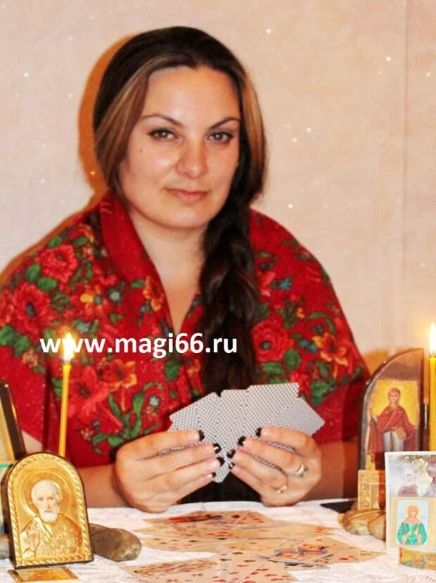 Потомственная гадалка, ведунья, медиум, целительница, биоэнергет, родом с Алтайского края. Мой опыт в гадании и магии 10 лет.