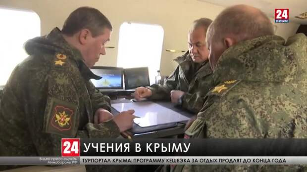 В Крым на полигон Опук прибыл министр обороны России Сергей Шойгу