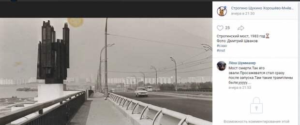 Фото дня: Строгинский мост в 1983 году