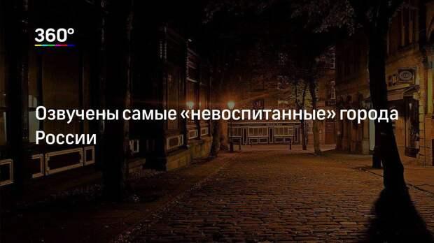 Озвучены самые «невоспитанные» города России