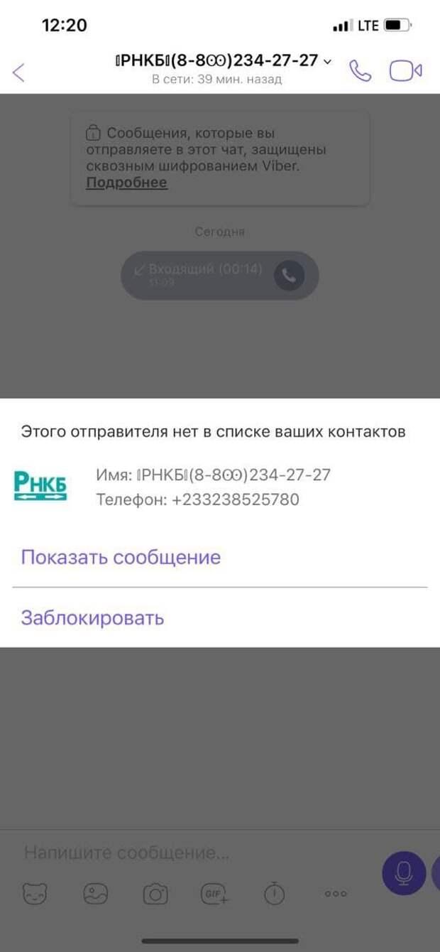 На телефоны крымчан началась массовая атака мошенников, которые хотят похитить деньги с банковских карт