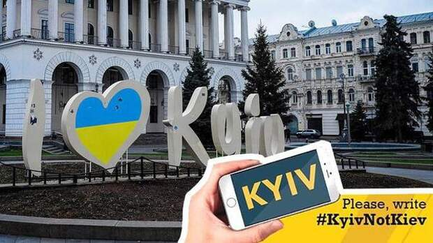 #KyivNotKiev или морфология по-украински. Как Киев «отвоевал» у Запада новую транскрипцию… но не до конца