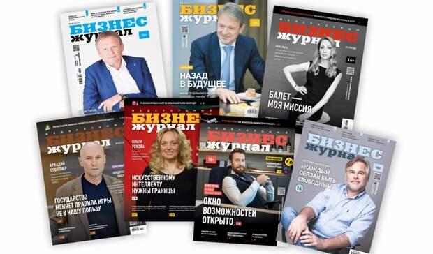 Региональная версия издания «Бизнес журнал» появится наУрале