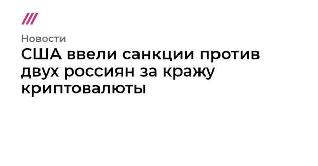 США ввели санкции против двух россиян за кражу криптовалюты