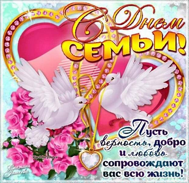 15 мая Международный день семей: прикольные открытки, поздравления с Днем семьи – Когда день семьи в Украине России Беларуси Казахстане