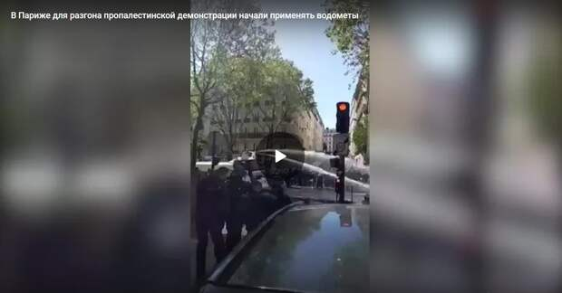 В Париже для разгона пропалестинской демонстрации начали применять водометы