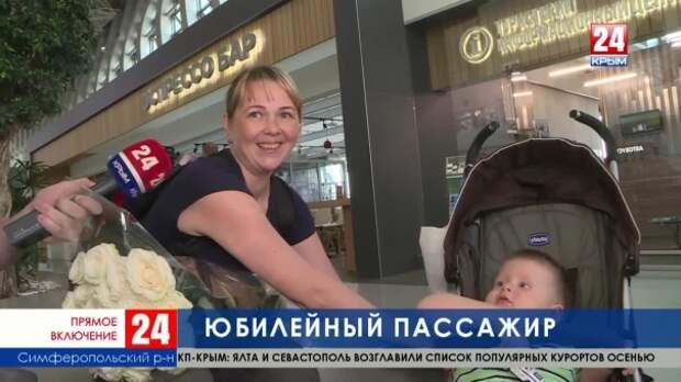 Четырёхмиллионного пассажира встретили в воздушной гавани Крыма