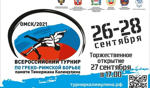 Тюменские спортсмены участвуют в турнире по греко-римской борьбе памяти Т. Калимулина