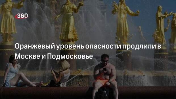 Оранжевый уровень опасности продлили в Москве и Подмосковье
