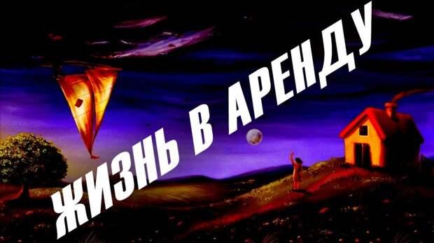Никакой собственности скоро не будет. Фёдор Лисицын