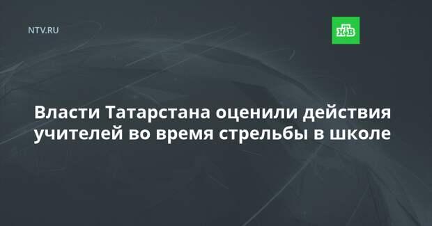 Власти Татарстана оценили действия учителей во время стрельбы в школе