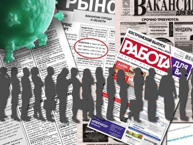 «Циничное издевательство!» – Делягин о прогнозах Минтруда РФ по безработице