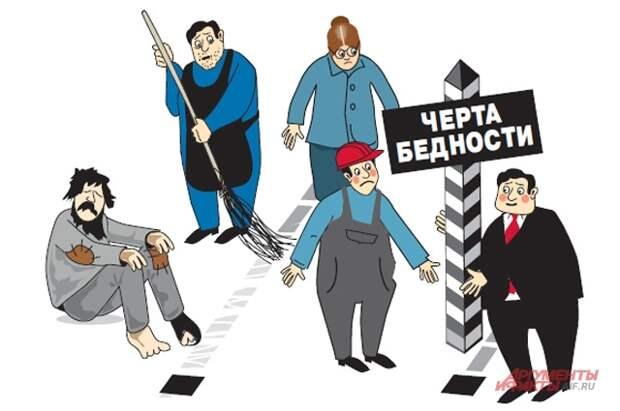 Почему в России растёт число бедных?
