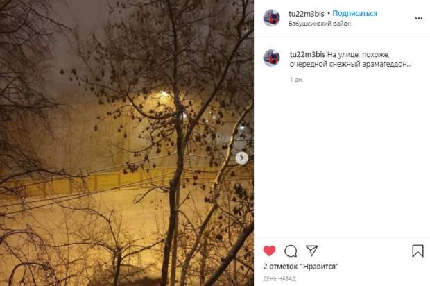 Фото дня: снежная буря в Бабушкинском
