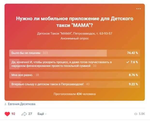 """Такси """"МАМА"""" для многодетных семей Карелии"""