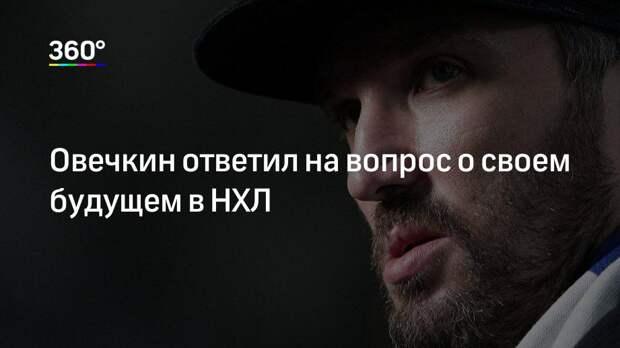Овечкин ответил на вопрос о своем будущем в НХЛ