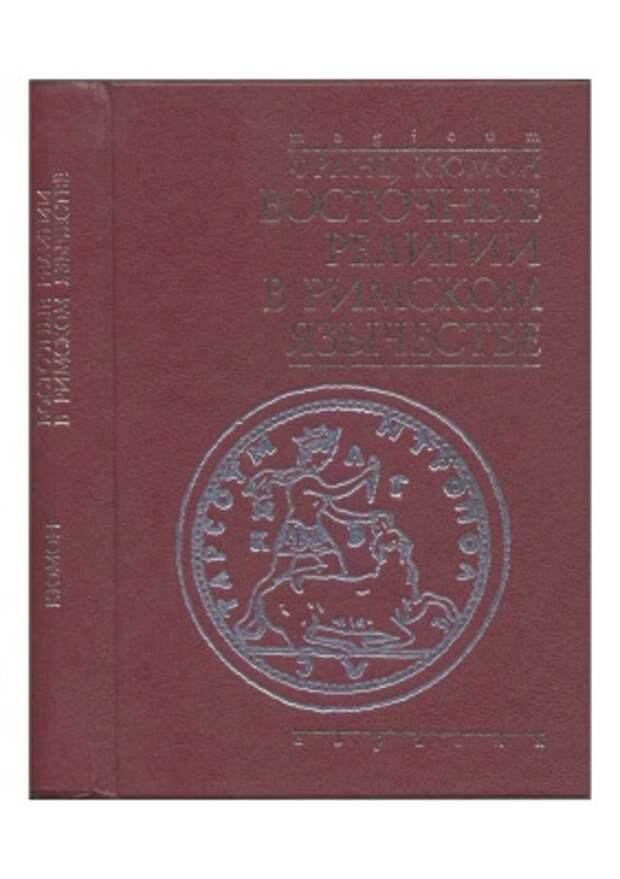 Кюмон Ф. Восточные религии в римском язычестве