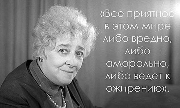 faina_ranevskaya_aforizm-10