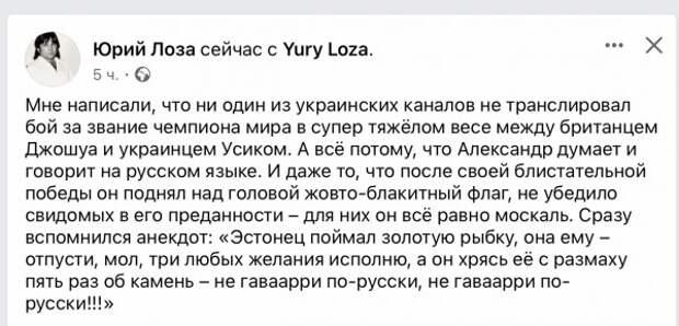 Украинцы не транслировали поединок Усика и Джошуа