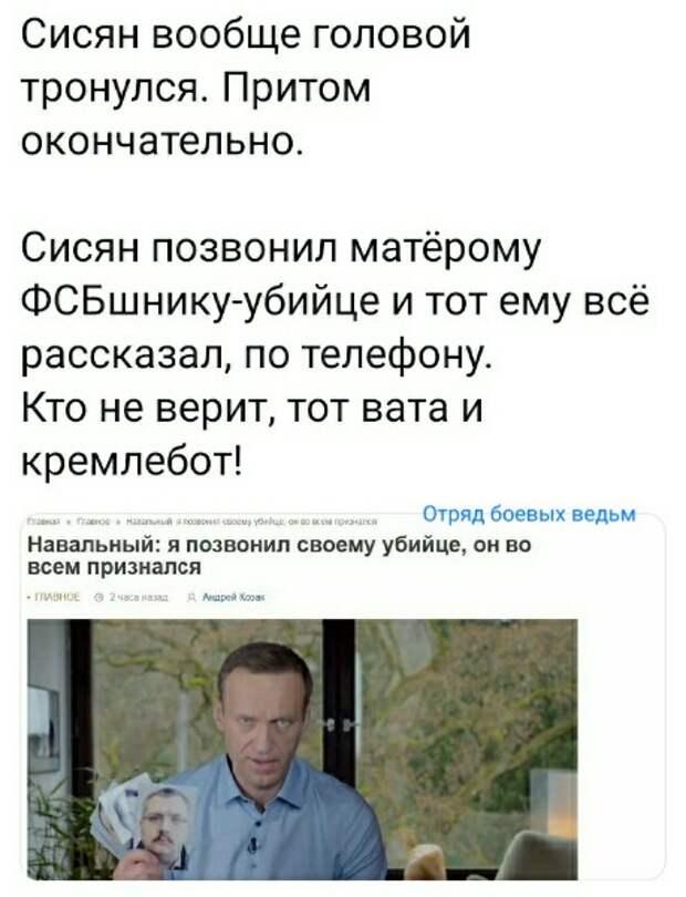 """Рассказ Навального о личной беседе с одним из его """"отравителей"""" из ФСБ..."""