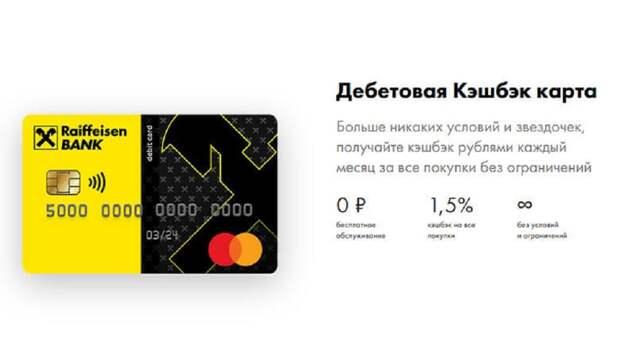 Клиенты Райффайзенбанка могут открыть цифровую Кэшбэк карту за несколько минут