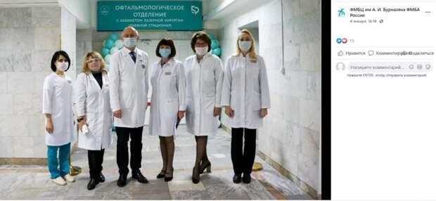 В научном центре на улице Гамалеи после ремонта открылось отделение офтальмологии