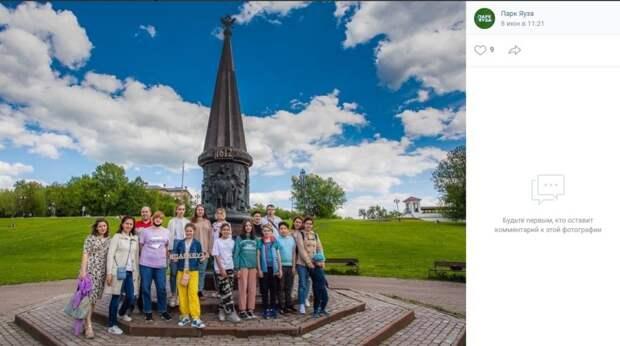В парке Яуза состоится экскурсия с историком
