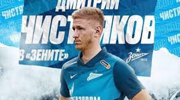 Защитник «Зенита» в день матча с хорватами из-за травмы покинул расположение сборной России