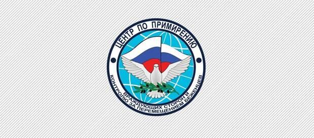 Минобороны России сообщает о фактах обстрелов в Сирии
