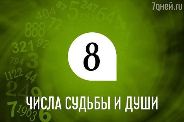 Числа души и судьбы 8: какие профессии вам подходят больше всего
