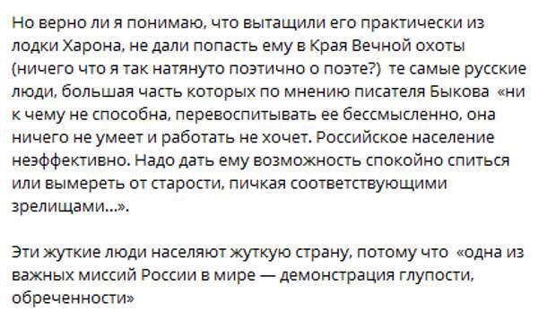Прожженный русофоб Быков даже в коме проклял россиян
