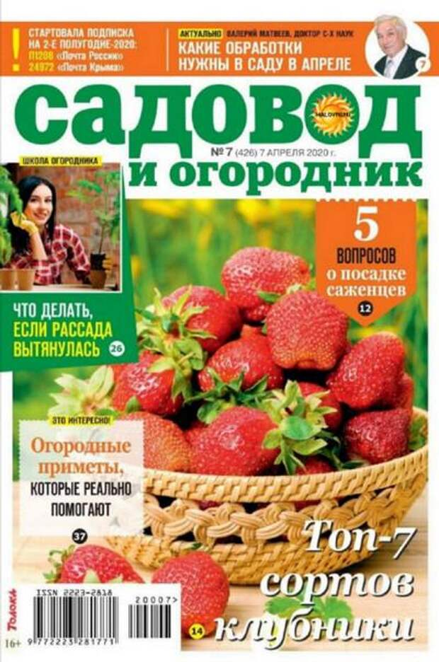 Садовод и огородник №7, апрель 2020