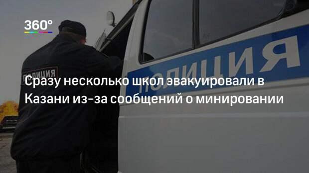 Сразу несколько школ эвакуировали в Казани из-за сообщений о минировании